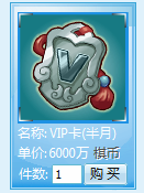 VIP半月卡.png