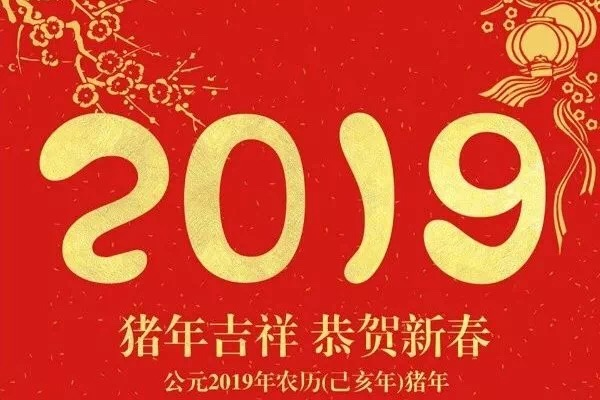 03 标志版区祝海宝及朋友们新春快乐,猪年吉祥如意
